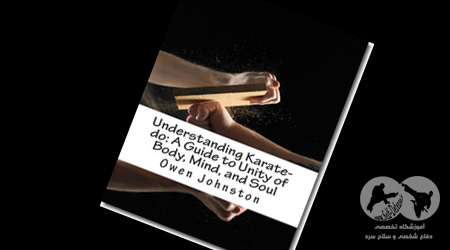 دانلود کتاب کاراته