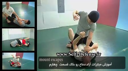 آموزش مبارزات آزاد:دفاع رو خاک (mount escapes) قسمت چهارم
