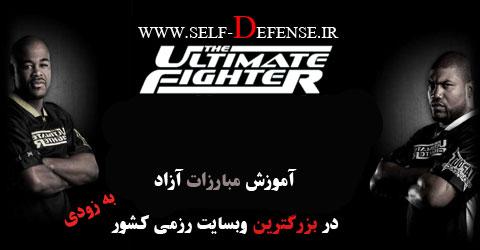خبرخوش:آموزش مبارزات آزاد(ufc&MMA) به زودی
